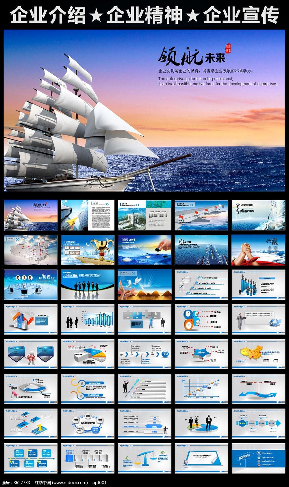 领航商务企业文化公司简介ppt素材下载(编号3622783)图片