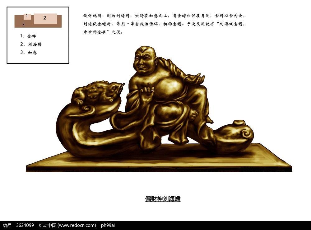 刘海戏金蟾手绘插画