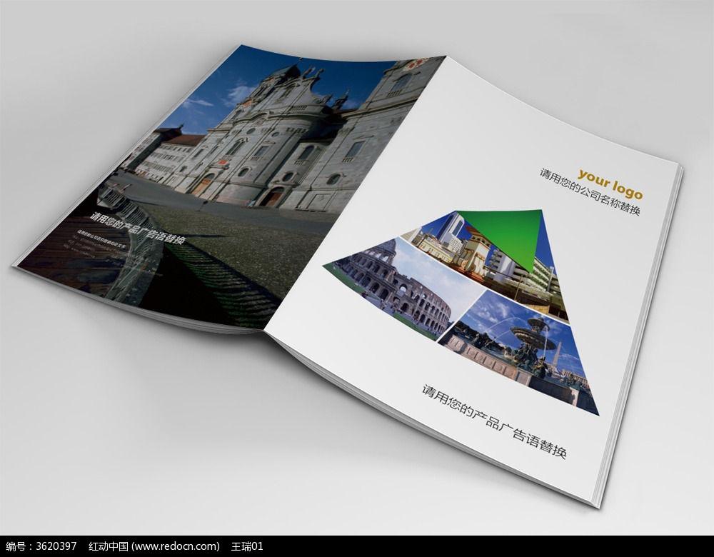 旅游建筑公司画册封面indd图片图片