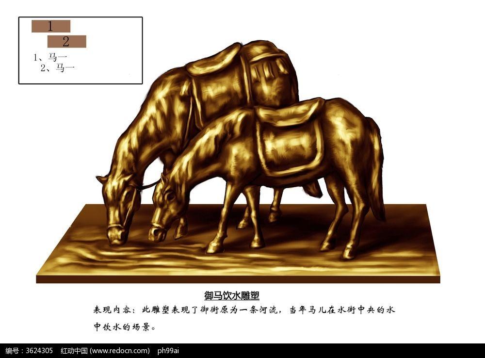 马饮水雕塑手绘稿