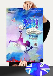 梦想为主题的海报