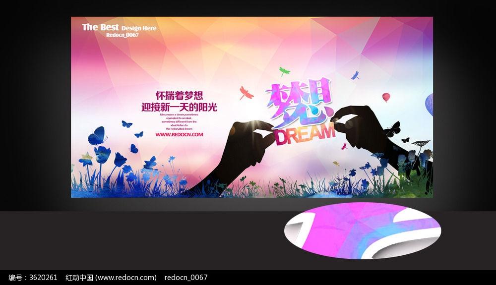 9款 青春梦想海报设计psd下载图片