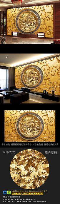青铜浮雕电视背景墙