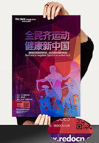 全面健身宣传海报设计 PSD