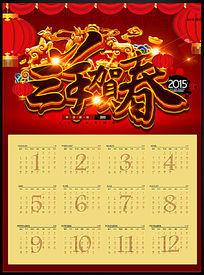 三羊贺春羊年日历卡图片