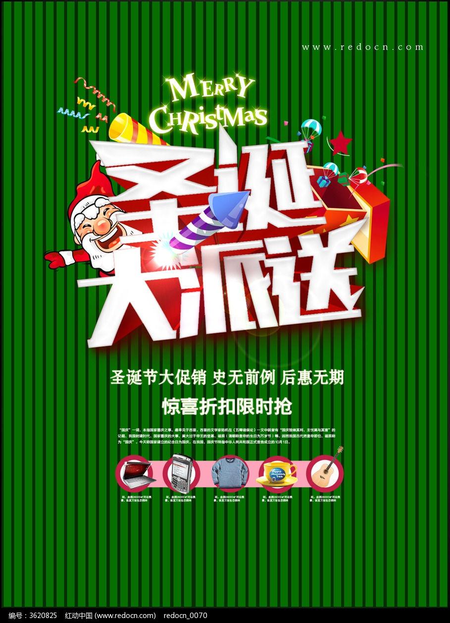 圣诞节促销活动海报psd下载