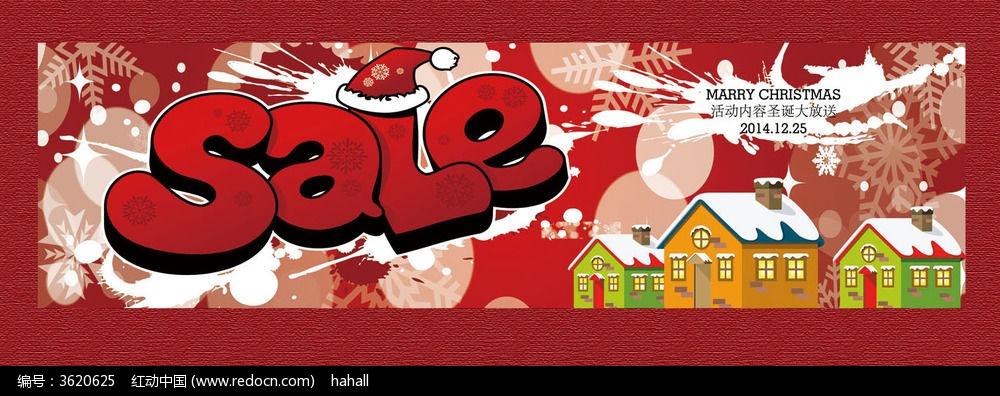 圣诞节全屏促销活动海报