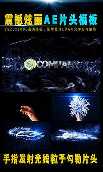 手型奇幻粒子漩涡logo片头AE模板