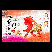 水彩风可爱卡通恭贺新年羊年海报