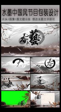 水墨中国风节目包装视频模板