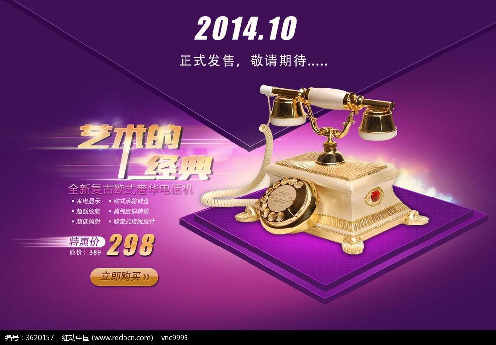 电话机 欧式电话广告公司 钻石展位 淘宝天猫 轮播图海报图片