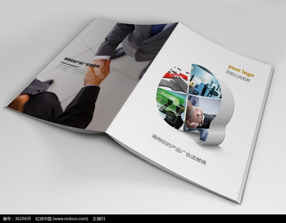 招商加盟画册封面indd图片图片