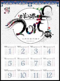 中国风2015年日历卡模板