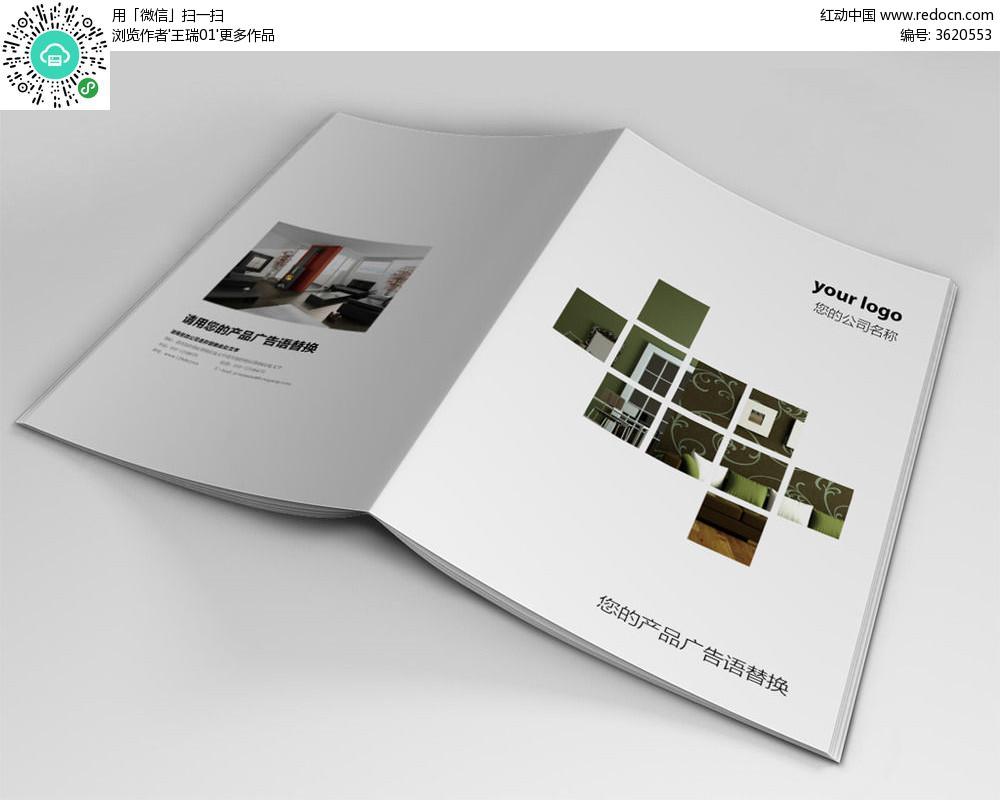 装修公司画册封面indd图片图片