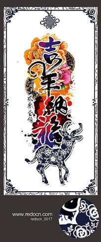 2015年吉羊送福春节海报素材