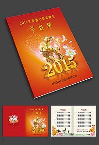 2015羊年春晚节目单