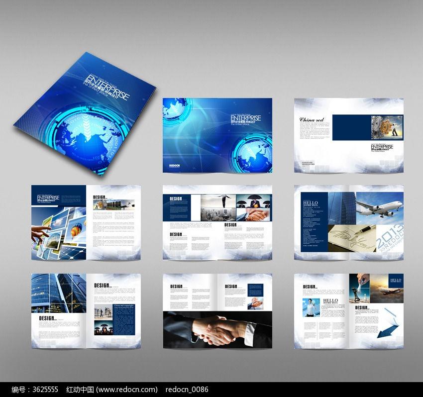 蓝色科技企业形象画册版式