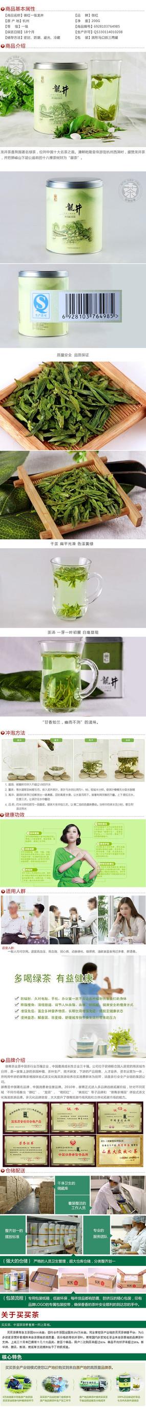 茶叶详情页 PSD