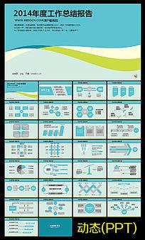 2014年度工作总结报告ppt模板