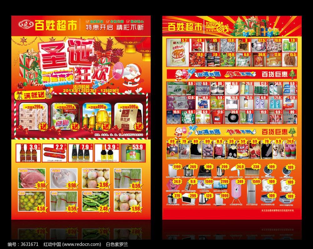 a3圣诞超市宣传单设计模板cdr素材下载_宣传单|彩页