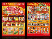 A3圣诞超市宣传单设计模板
