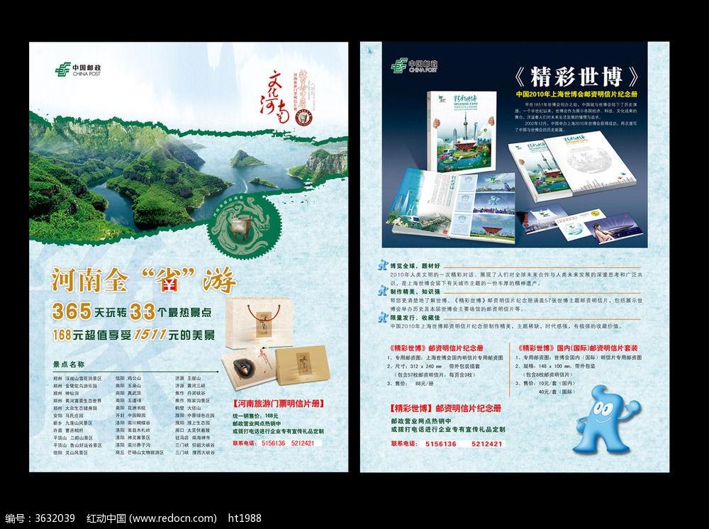 原创设计稿 海报设计/宣传单/广告牌 宣传单|彩页|dm单 河南旅游宣传图片