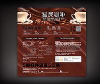 淘宝咖啡售后保障卡模板