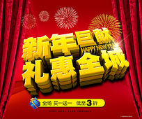 新年促销海报背景PSD素材