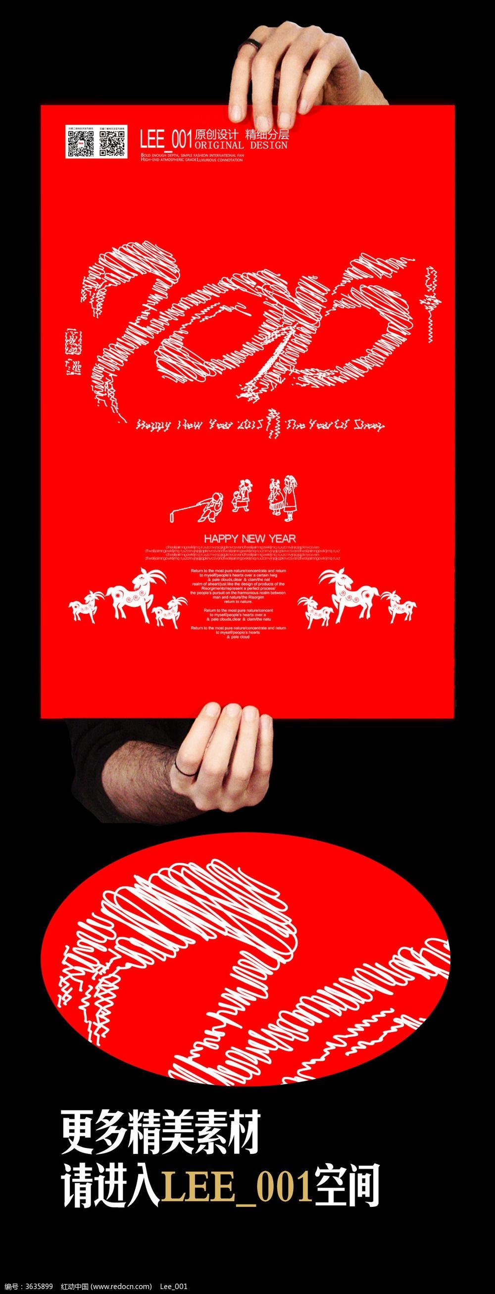 2015羊年线条创意海报设计