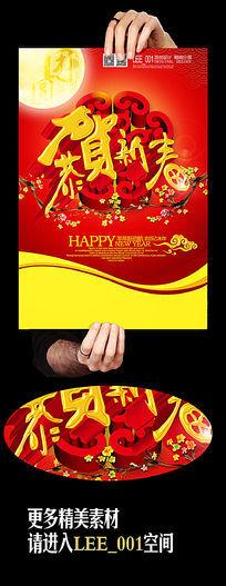 恭贺新春羊年海报设计