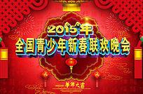 2015羊年春节联欢晚会背景