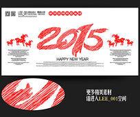 2015羊年线条海报素材