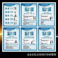 5S管理企业标语展板