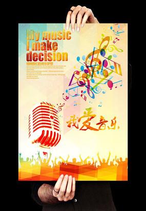 炫彩我爱音乐海报设计