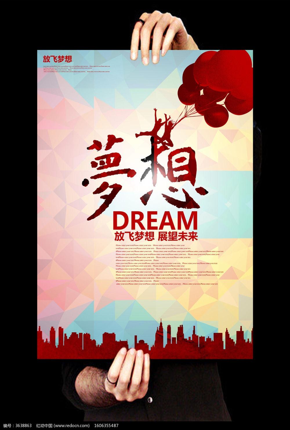 三克的梦想_创意放飞梦想海报设计