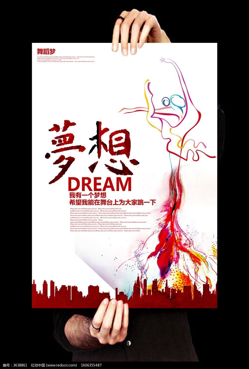 创意舞台梦想海报设计图片