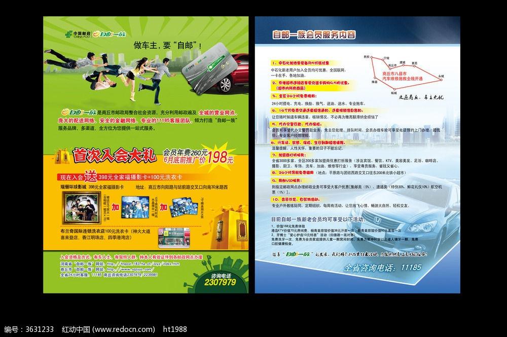 原创设计稿 海报设计/宣传单/广告牌 宣传单|彩页|dm单 电子商务宣传图片