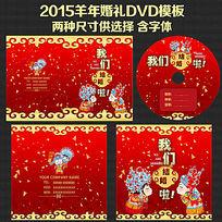 红色婚礼婚庆光盘封面设计psd PSD