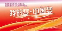 红色中国梦宣传海报
