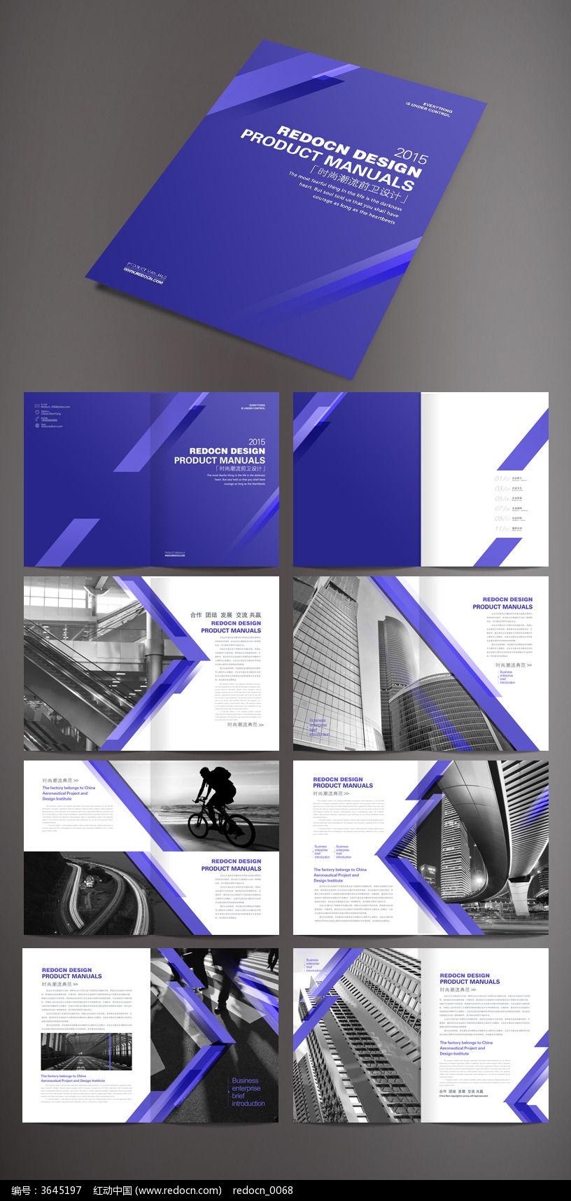 建筑设计公司形象宣传画册版式_画册设计/书籍/菜谱图片