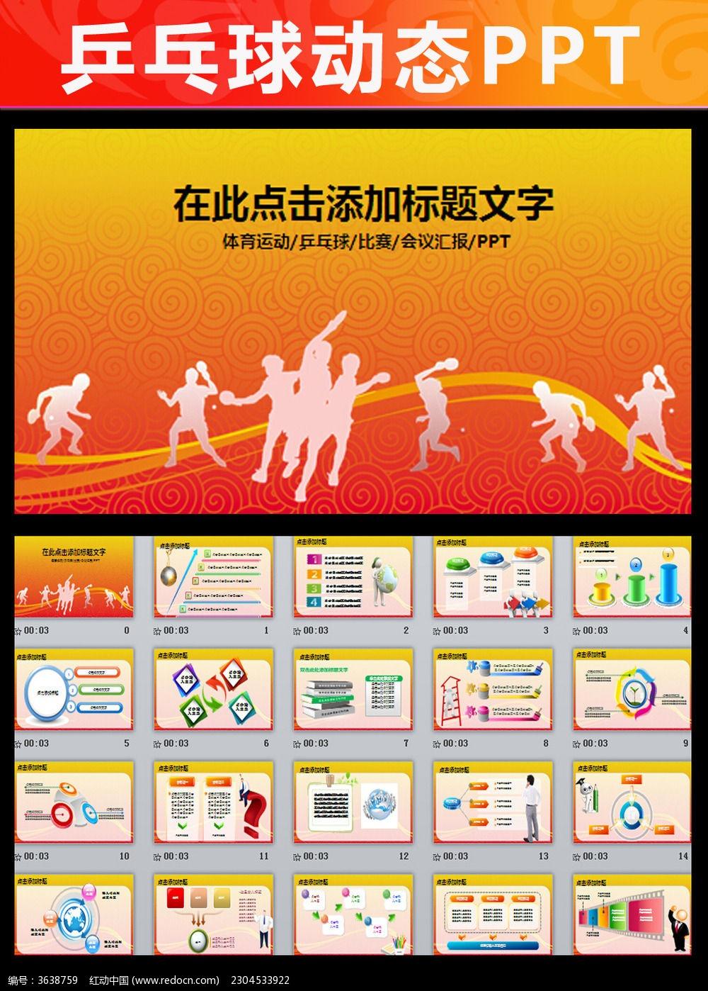 乒乓球围棋v围棋PPT体育考级分几级图片