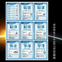 企业文化8S管理标语展板