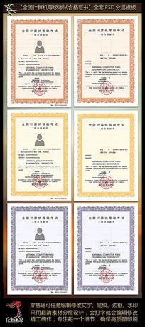 全国计算机等级考试合格证书模板 PSD