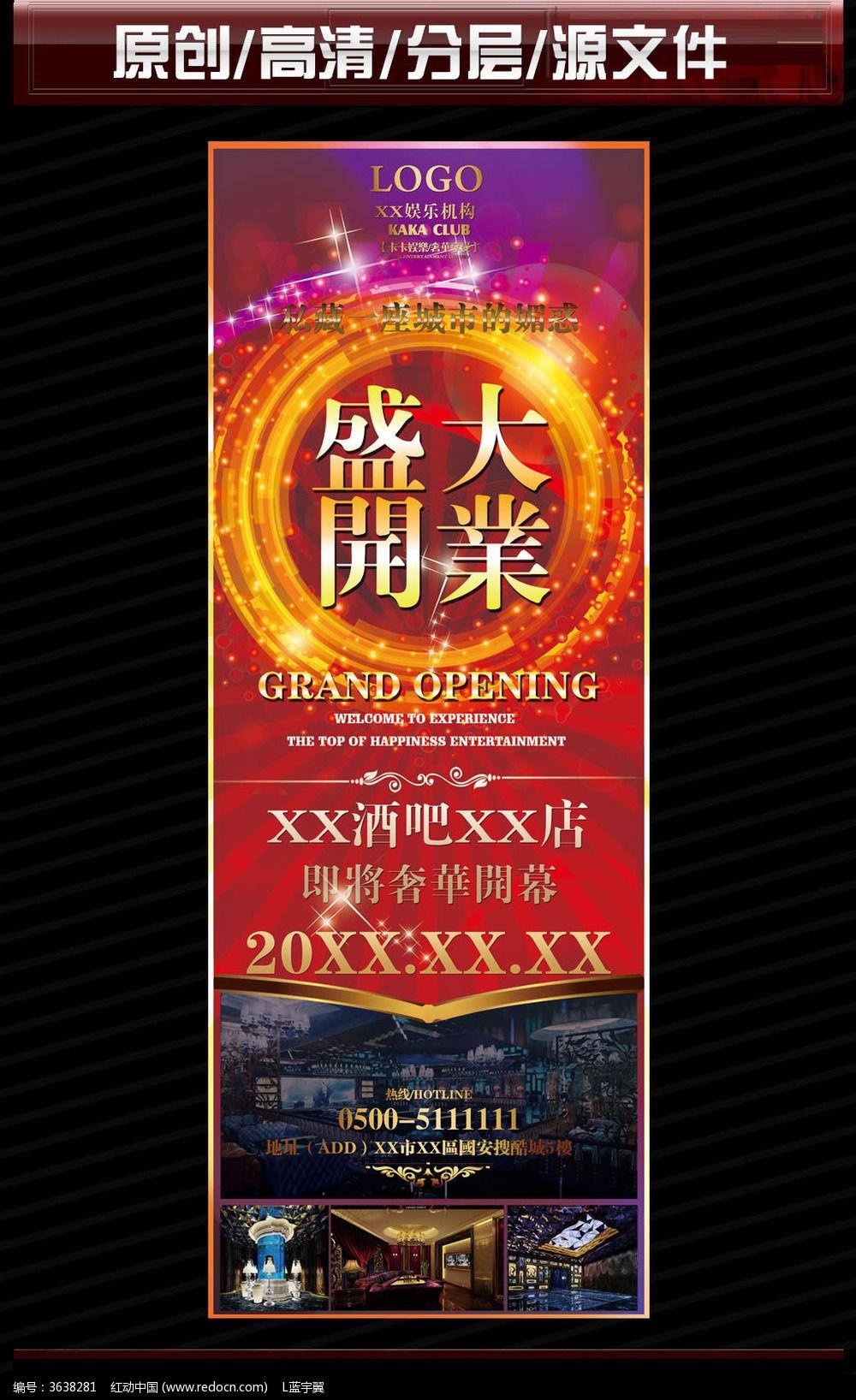 盛大开业海报x展架模板