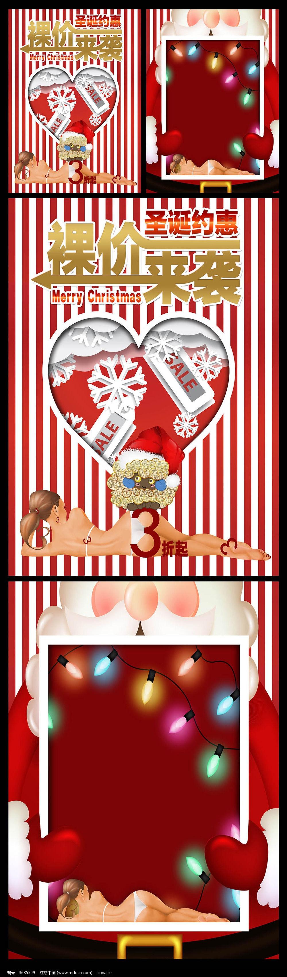 手绘比基尼美女圣诞促销海报psd素材下载