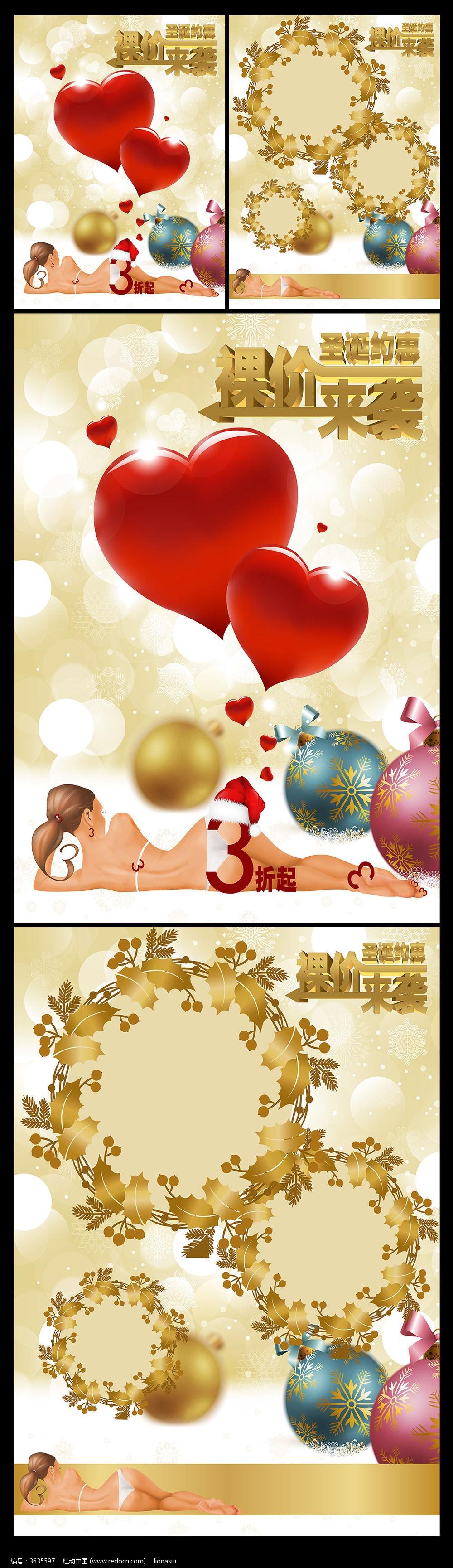 手绘比基尼圣诞促销海报背景