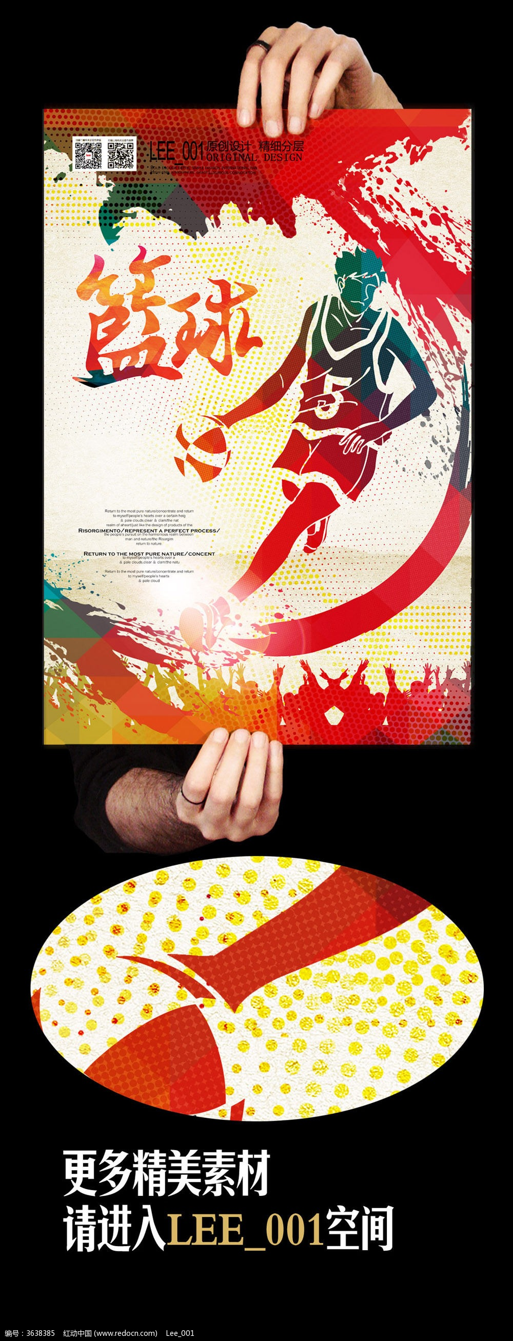 手绘篮球运动海报设计图片素材 红动手机版