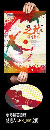 手绘足球海报背景