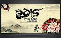 水墨中国风2015羊年企业年会背景图设计