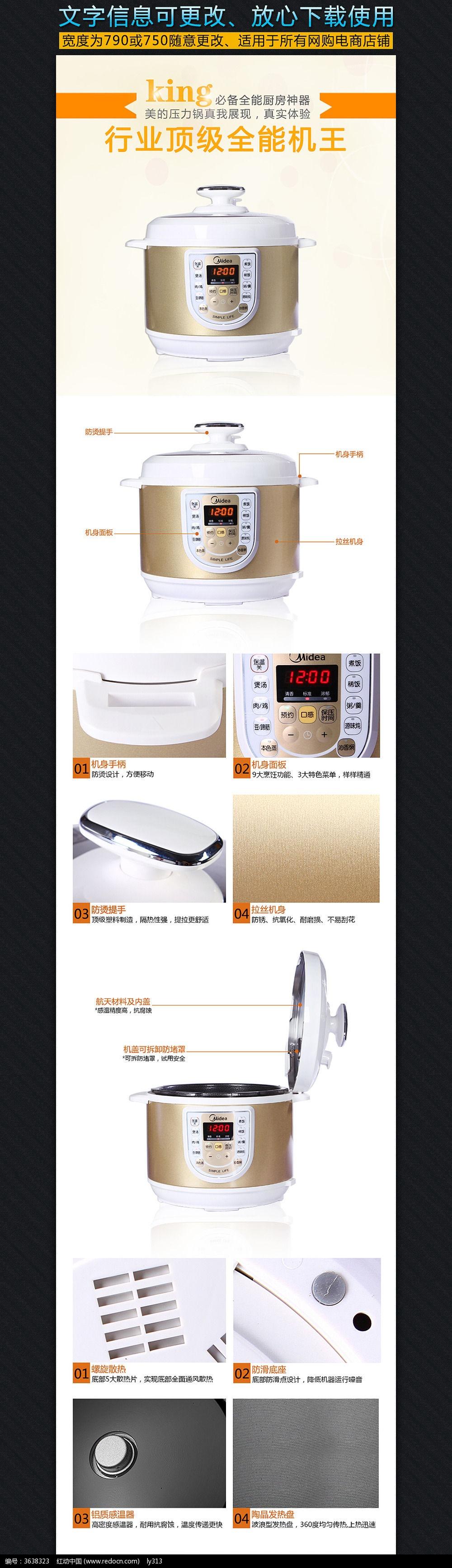 淘宝网店电压力锅描述模板
